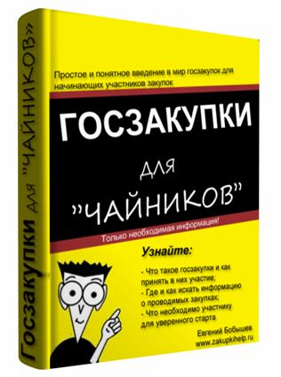 goszakupki-dlya-chainikov